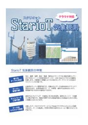 複合気象センサー対応『Stariot 気象観測』 表紙画像