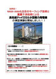 風力発電機『高性能ジャイロミル小型風力発電機』 表紙画像