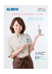 【アンテナ折りたたみ可能】特定小電力トランシーバー DJ-CH3 表紙画像