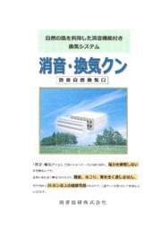 消音・換気クン 製品カタログ 表紙画像
