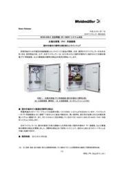 DC1000Vシステム対応『太陽光発電(PV)用接続箱』 表紙画像