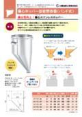 偏心ホッパー型密閉容器(バンド式)【EHT-CTL】 表紙画像