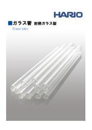 HARIO ガラス管 耐熱ガラス製 表紙画像