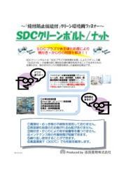 SDCクリーンボルト 表紙画像