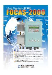 油分濃度計『FOCAS-2000』 表紙画像