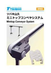 コンベアシステム『ミニトップ』【コンパクト&モノレール構造】 表紙画像