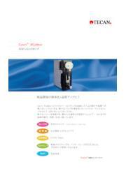 小型・軽量の高精度シリンジポンプ XCalibur 表紙画像
