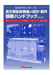 無料進呈!『高圧受配設備盤の設計・製作技術ハンドブック』 表紙画像