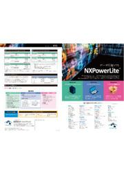 データ圧縮ソフト『NXPowerLite』 表紙画像