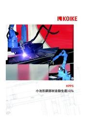 小池形鋼部材自動生産システム KPPS 表紙画像