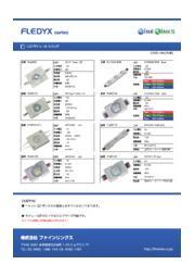 LEDモジュール『FLEDYXシリーズ』※サンプルプレゼント中! 表紙画像