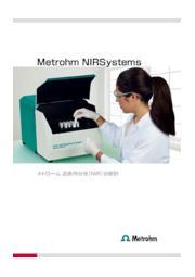 近赤外分光分析計(NIR)総合カタログ 表紙画像