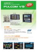 マシンコントロールゲージ用管制部 PULCOM(パルコム) V9