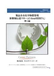 製品含有化学物質管理 新情報伝達スキーム「chemSHERPA」-導入編- 表紙画像