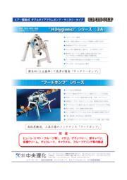 【カタログ】メンテンナンス&洗浄が簡単!エアー駆動式ダブルダイアフラムポンプ 表紙画像