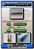 精密プレス加工 細いスリットの多数打抜き加工 表紙画像