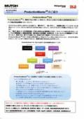 ITソリューション 統合型 生産管理パッケージシステム 表紙画像