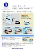 ソニックシーラー 超音波ミニ溶着器 SONAC-37