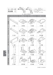 ヒーターの形状例  表紙画像