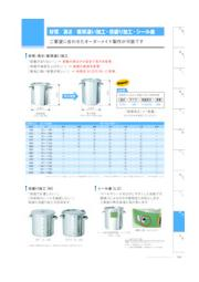 ステンレス容器 特注加工例(材質/高さ/板厚違い加工、目盛り加工、シール座) 表紙画像