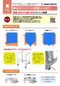 片テーパー型ジャケット容器 架台付【KTT-J-ASC】 表紙画像