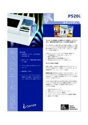 両面カラー印刷カードプリンタ P520i 表紙画像