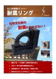 耐震補強装置『耐震リング』 表紙画像