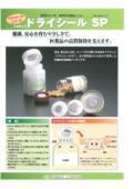 医薬品ボトル用乾燥剤付高機能パッキン「ドライシールSP」