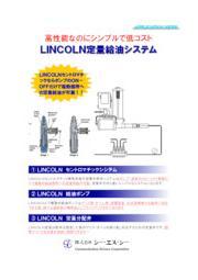 LINCOLN定量供給装置 表紙画像