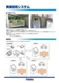 資源回収システム 表紙画像