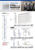 製品別カタログ アルミフランジパネル『FPNシリーズ』