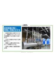 3Dスキャナー計測サービス【※ポイント資料進呈!】レンタル機器も 表紙画像