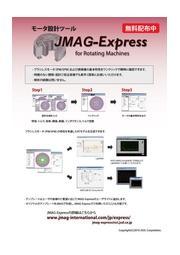 モータ設計ツール JMAG-Express 表紙画像
