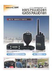 デジタル簡易無線登録局『GX5570UJD181・HX575UJD281S』 表紙画像