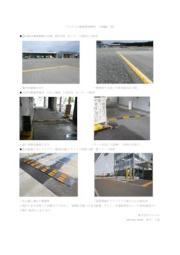 【工場の事例】アルコムの減速帯設置例 表紙画像