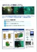 特殊技術・工事『水中スタッド溶接システム』 表紙画像