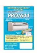 飛来昆虫捕獲機PROシリーズ『PRO/644』 カタログ