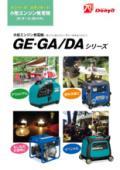 小型発電機GE・GA/DAシリーズ