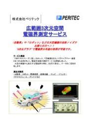 EMI-360 電磁界測定サービス 表紙画像