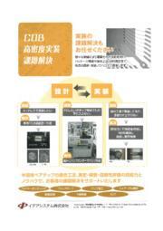 COB高密度実装 課題解決 表紙画像