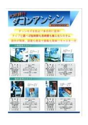 製品蓄積収納装置『ダコンアンシン』 表紙画像