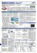 震度算出(支承設計)Ver.5 カタログ