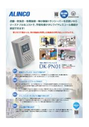 特定小電力ワイヤレスコール『DK-PN01』 表紙画像