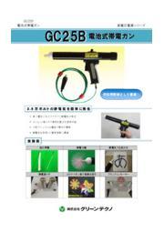2.5万ボルトの静電気を手軽に発生させる「電池式帯電ガン」 表紙画像