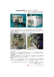 特殊流体用高圧プランジャーポンプ【高温流体用】 表紙画像