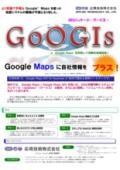 クラウド型地図情報システム『GoOGIs』 表紙画像