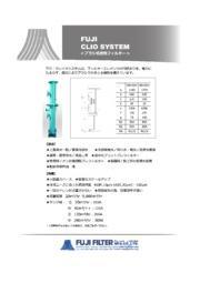ブラシ式逆洗フィルター フジ・クレイオシステム 表紙画像