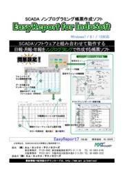 EasyReport for InduSoft 表紙画像