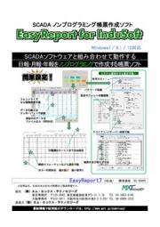 EasyReport for InduSoft 表紙画像