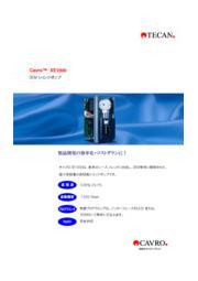 臨床検査向け 超小型軽量の高性能シリンジポンプ XE1000 表紙画像